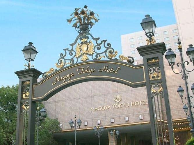 名古屋東急ホテル 写真1