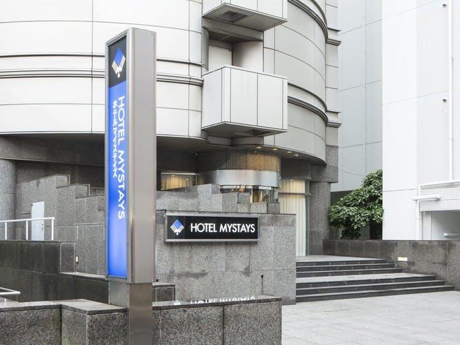 ホテルマイステイズ立川  新宿にも約35分でアクセス可能! 写真1