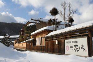 奥嬬恋温泉 ふる里の宿 干川旅館 花いち 写真