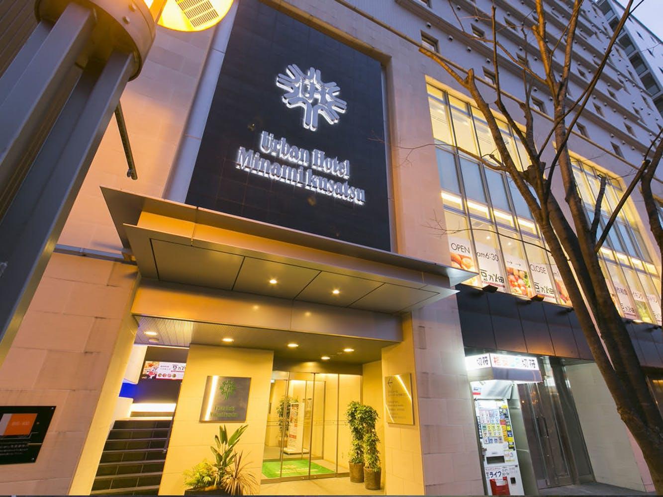 アーバンホテル南草津 写真1