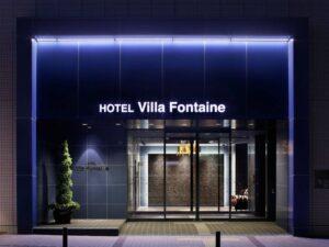 ホテルヴィラフォンテーヌ神戸三宮 写真