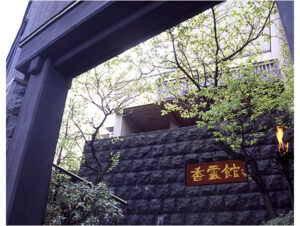 香雲館 写真