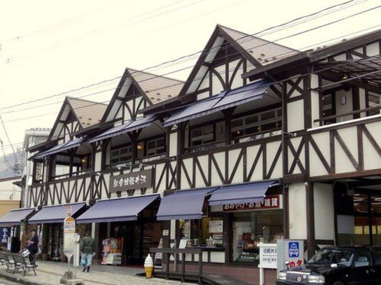 ホテル サイプレス軽井沢 写真1