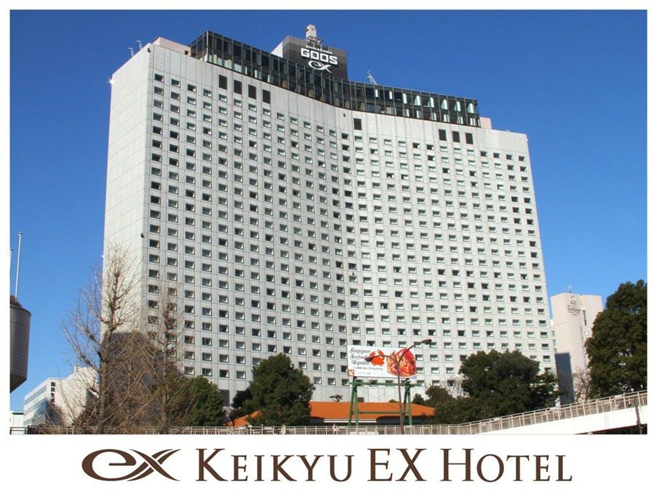 京急EXホテル品川(旧京急EXイン品川駅前) 写真1