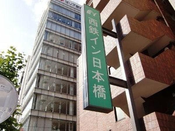 西鉄イン日本橋 写真1
