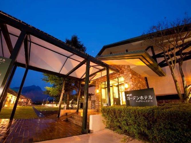 湯布院ガーデンホテル ドッグラン&リゾート 写真1