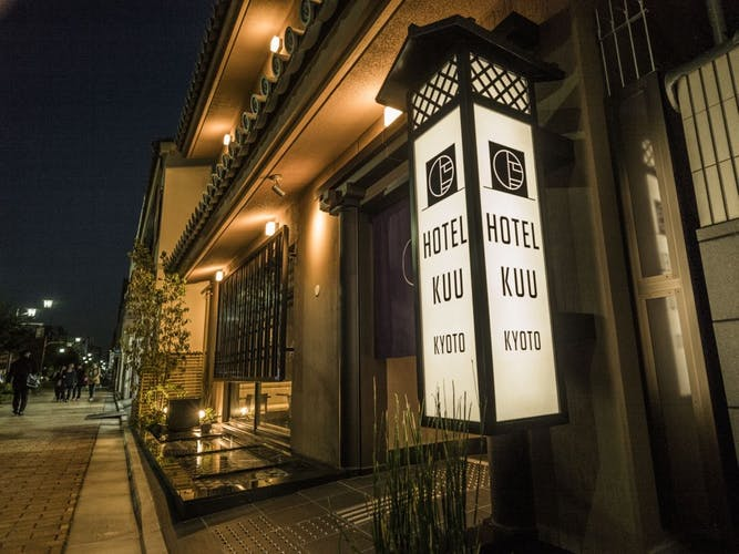 Hotel Kuu Kyoto 写真1