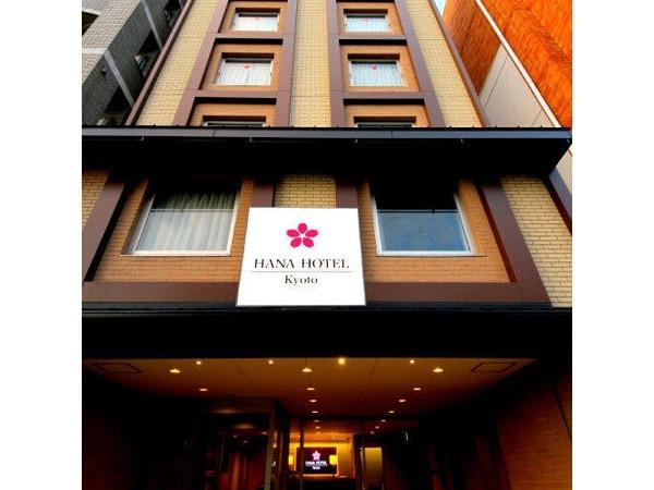 京都花ホテル 写真1