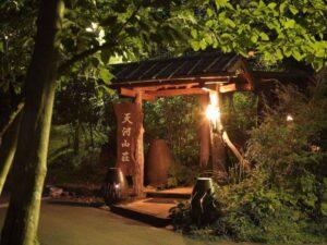 飛瀬温泉 天河山荘 写真