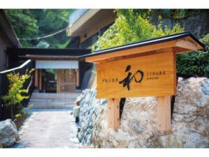 千年の美湯 そうだ山温泉 和 YAWARAGI 写真