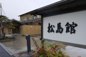 鶴の湯 松島館 写真
