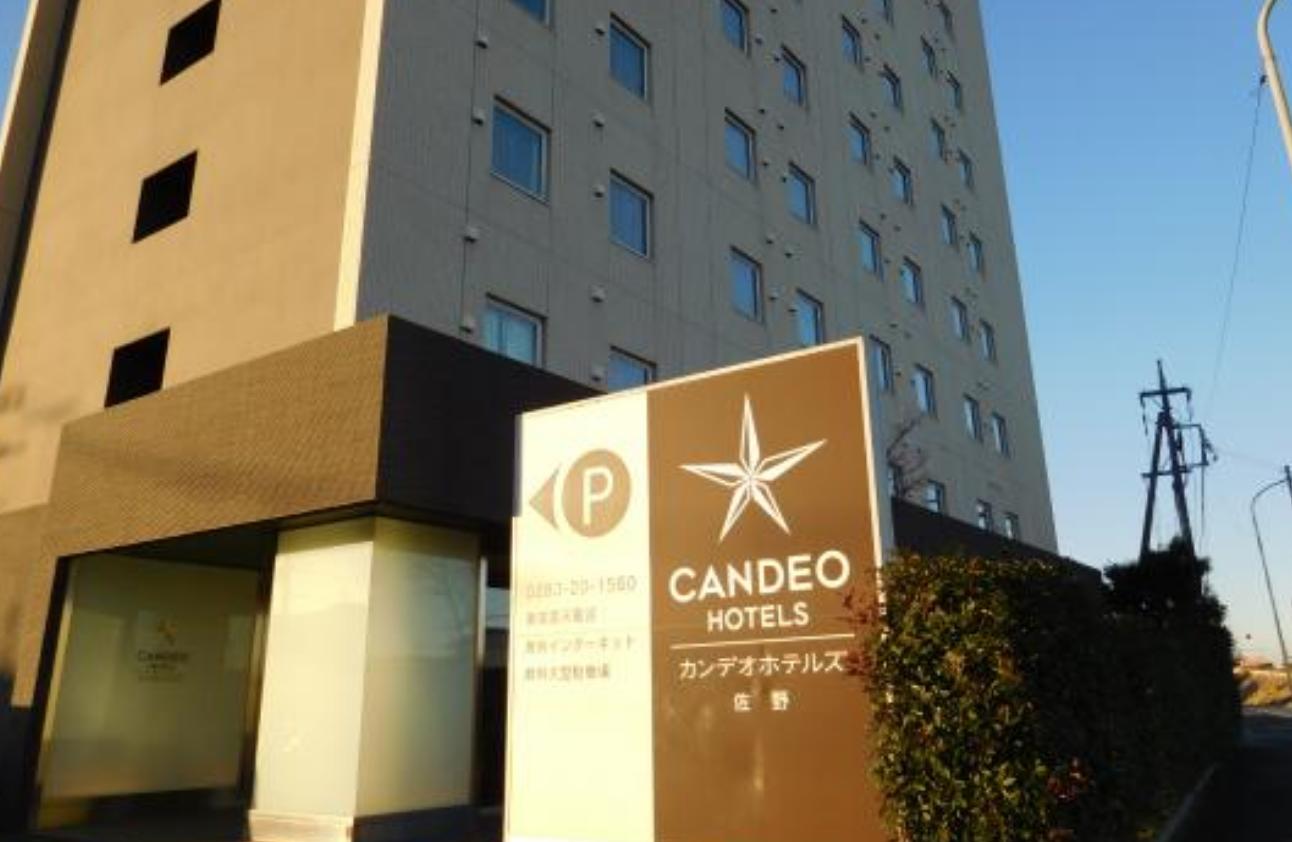 カンデオホテルズ佐野(CANDEO HOTELS) 写真1