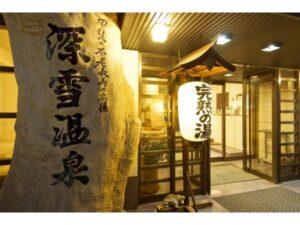旅館 深雪温泉  ダイナミックに溢れ出す湯量の多さ! 写真