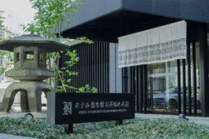 ホテル龍名館お茶の水本店  日本文化へと誘う新しい形のホテル! 写真