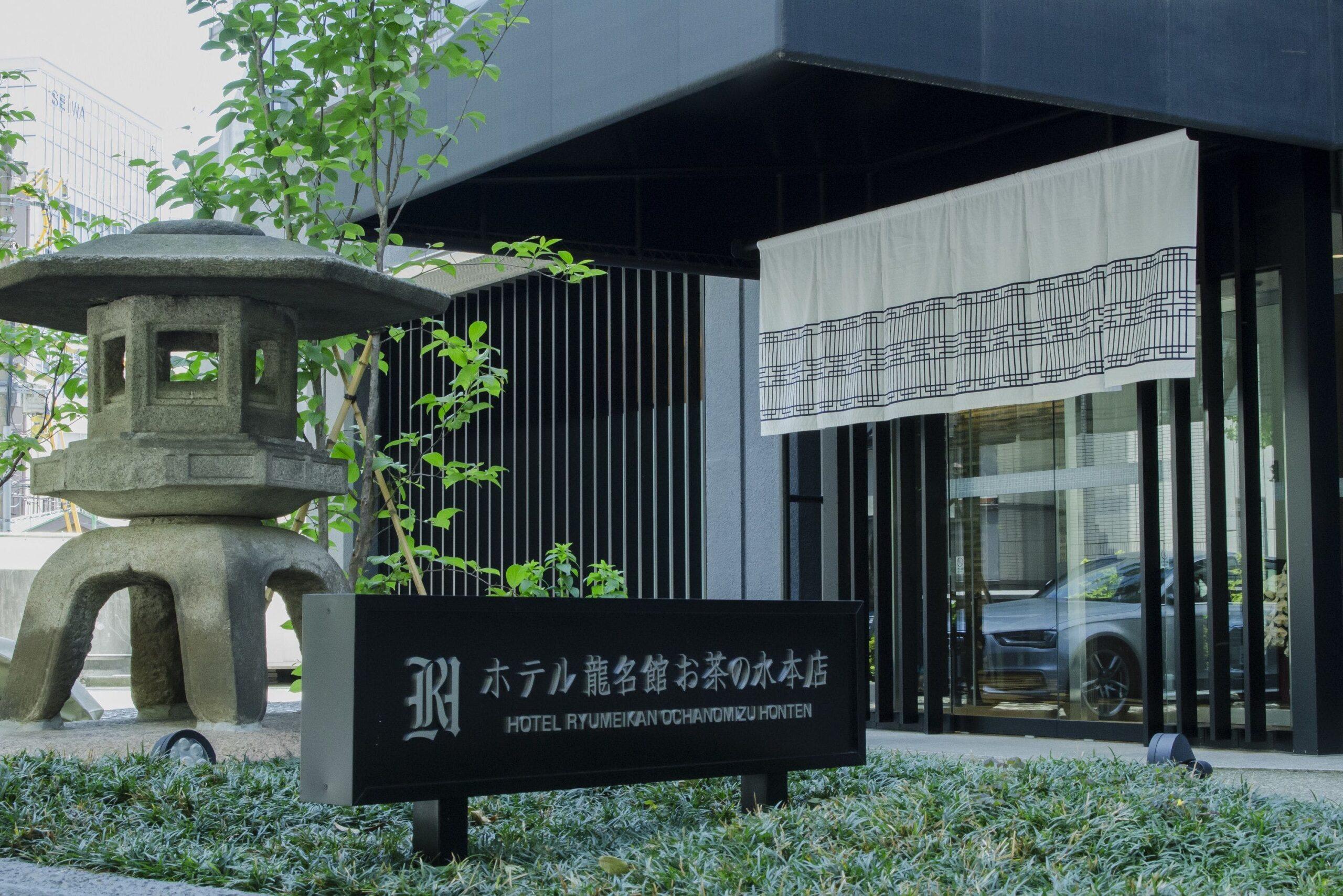 ホテル龍名館お茶の水本店  日本文化へと誘う新しい形のホテル! 写真1