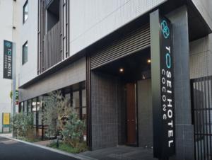 トーセイホテルココネ神田  JR神田駅西口より徒歩3分! 写真