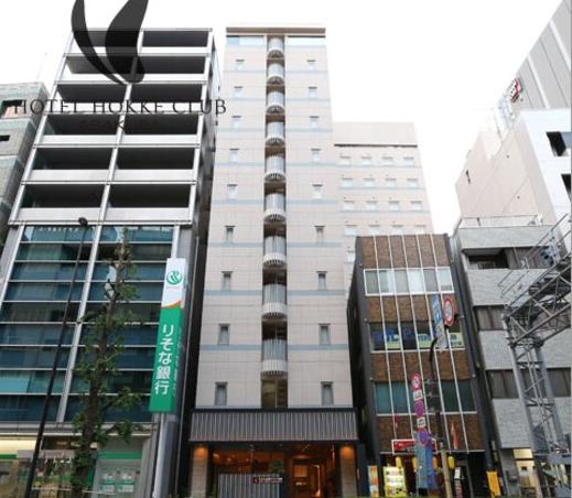 ホテル法華クラブ浅草  羽田空港まで乗換なし!浅草線で約50分! 写真1