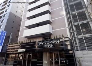 ダイワロイネットホテル東京赤羽  アクセス自慢の好立地! 写真